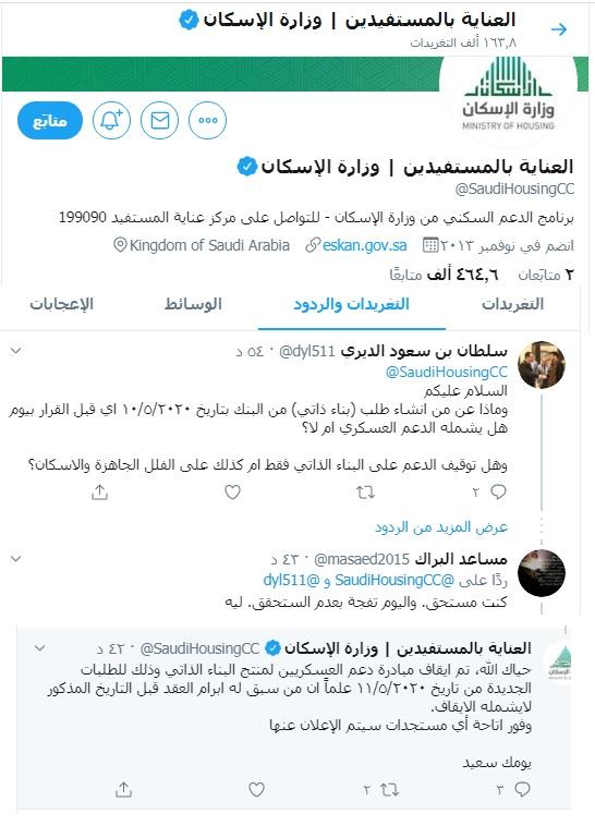 الإسكان السعودية إيقاف مبادرة دعم العسكريين للطلبات الجديدة لمنتج البناء الذاتي معلومات مباشر