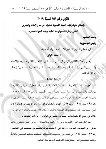 السيسي يصدق على إنشاء هيئة الدواء المصرية معلومات مباشر