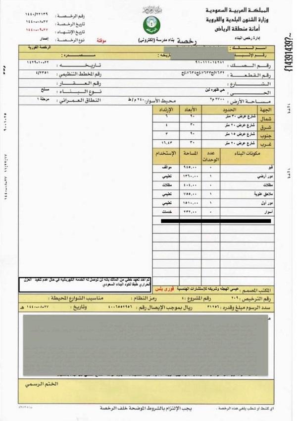 أمانة الرياض ت صدر أول رخصة بناء فورية في المملكة معلومات مباشر