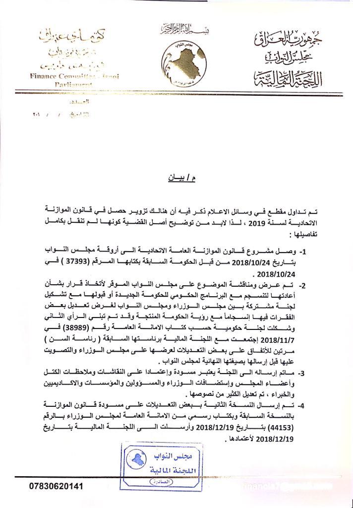 Iraqi MPs clarify the fact of the 2019 budget fraud 21013611_AR_1564756604_b8ecb90448832039b1a749cca94da1ce33486