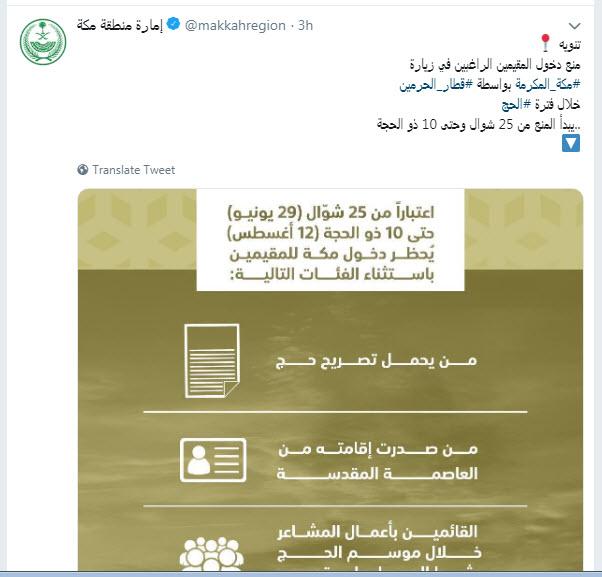 منع دخول مكة للمقيمين بداية من السبت المقبل و3 استثناءات