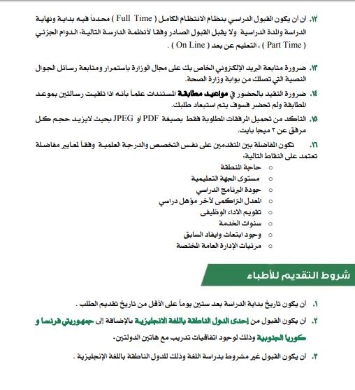 الصحة السعودية تفتح باب الابتعاث الخارجي لعام 2020 أبريل المقبل معلومات مباشر