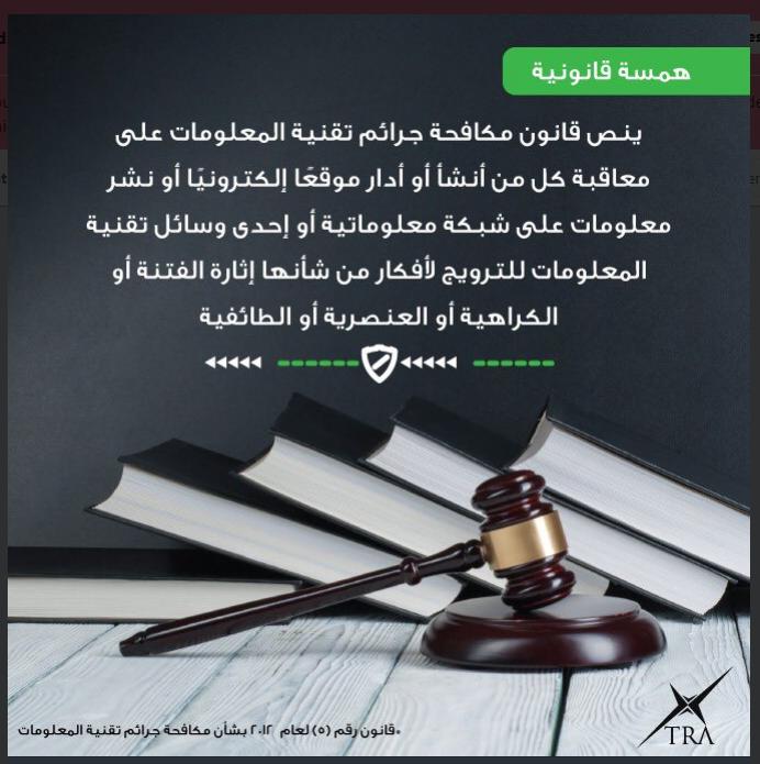 الإمارات مطالبة رسمية بالإبلاغ عن الجرائم الإلكترونية معلومات مباشر