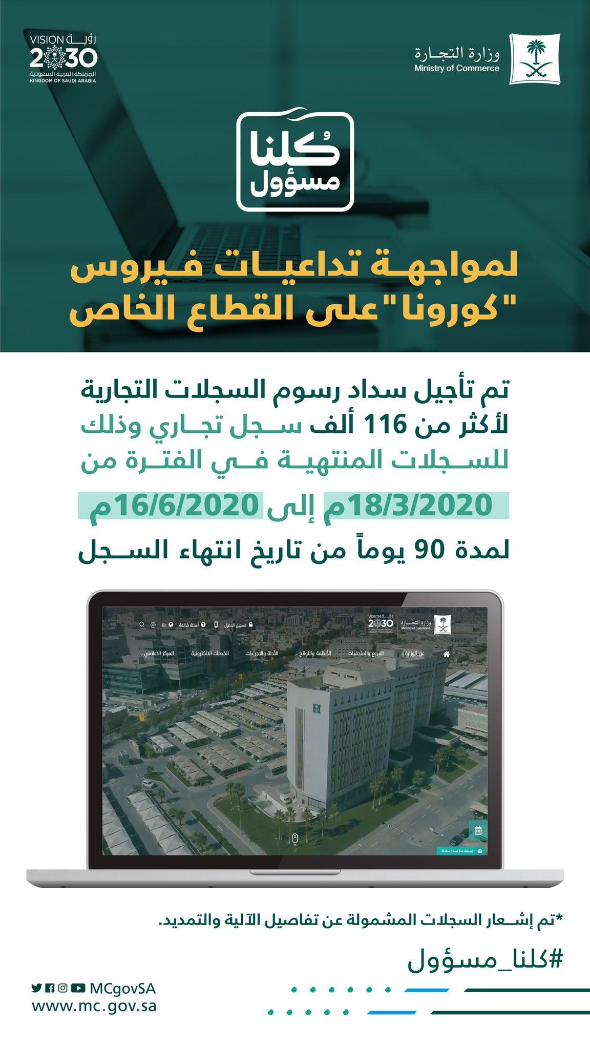 السعودية تأجيل سداد رسوم السجلات التجارية لمدة 3 أشهر معلومات مباشر