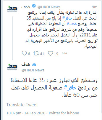 هدف ينفي إيقاف إعانة البحث عن العمل بالسعودية بسن 35عاما