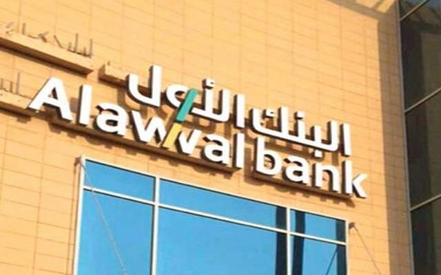 قال البنك إنه تم الحصول على موافقة الجهات التنظيمية بهذا الخصوص