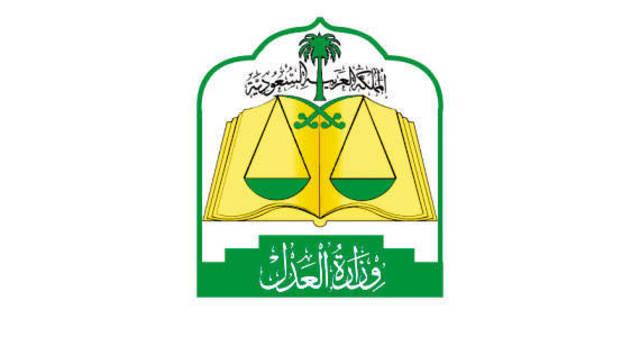 حصر الورثة وزارة العدل - Images Gallery