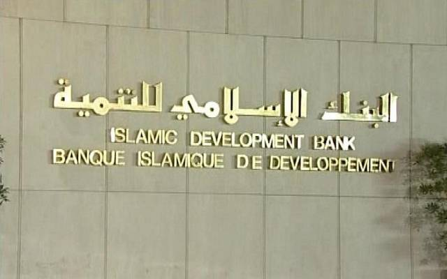 البنك الإسلامي للتنمية  - أرشيفية