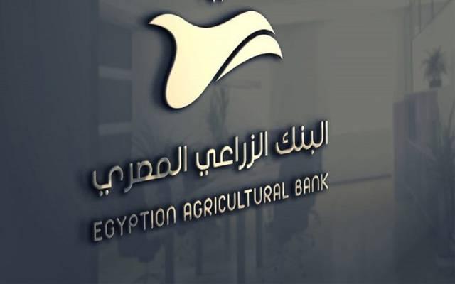 البنك الزراعي المصري