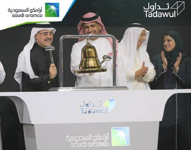 حفل إدراج أرامكو السعودية الشهر الماضي