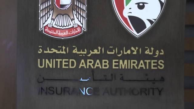 شعار  هيئة التأمين الإماراتية