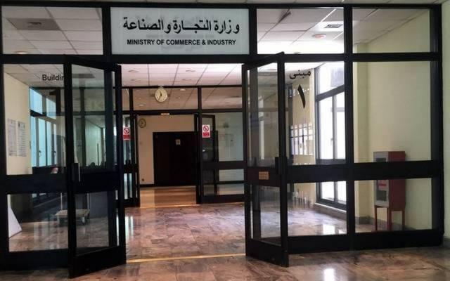 داخل مقر وزارة التجارة والصناعة في الكويت