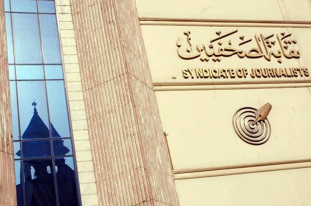 نقابة الصحفيين المصريين تسترد قطعة أرض بأكتوبر من الإسكان - معلومات مباشر