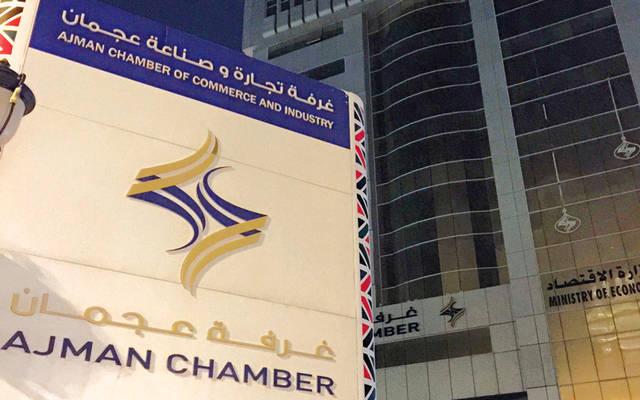 شعار غرفة تجارة وصناعة عجمان