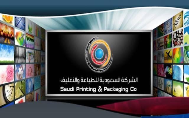 الشركة السعودية للطباعة والتغليف - أرشيفية