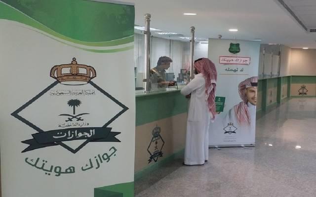 مقر تابع للجوازات بالسعودية
