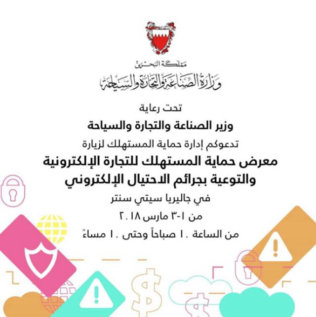 يعقد المعرض خلال الفترة من 1 إلى 3 مارس القادم