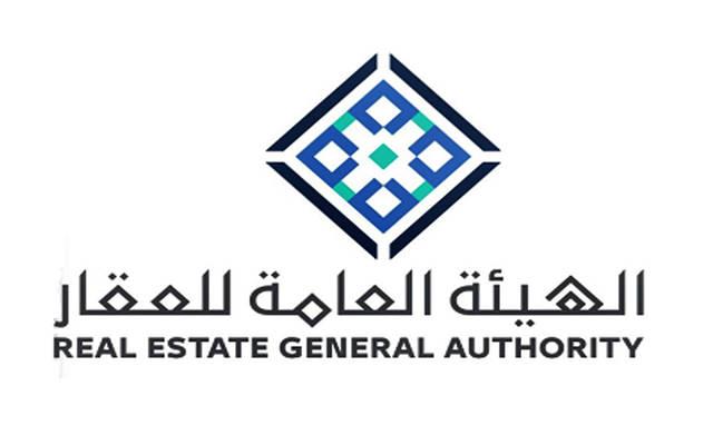 الهيئة العامة للعقار وتحديات السوق العقاري بالسعودية