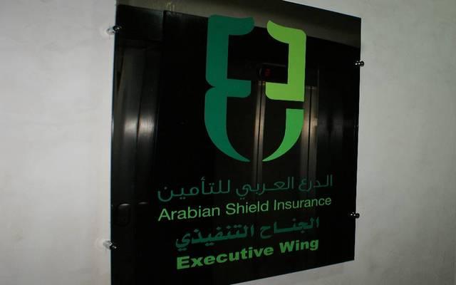 مقر تابع لشركة الدرع العربي للتأمين التعاوني