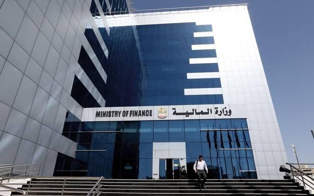 مقر وزارة المالية الإماراتية