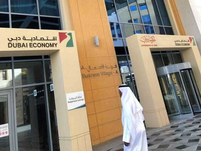 مقر دائرة التنمية الاقتصادية في إمارة دبي
