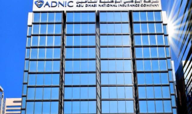 أحد مقرات شركة أبوظبي الوطنية للتأمين
