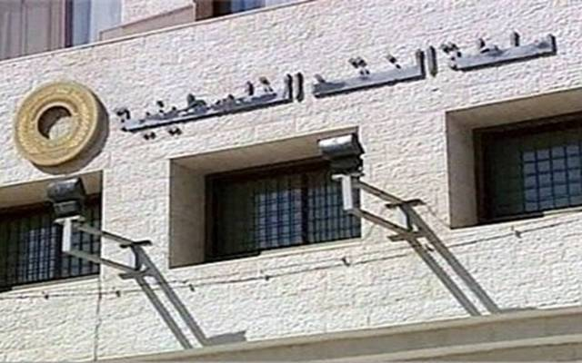 سلطة النقد الفلسطينية - أرشيفية