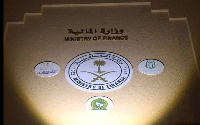 وزارة المالية السعودية