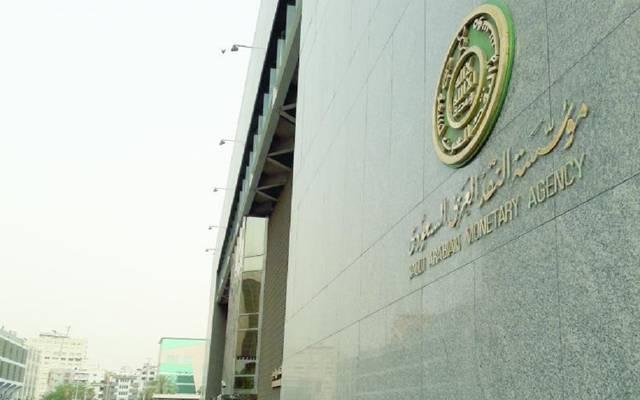 مقر تابع لمؤسسة النقد العربي السعودي