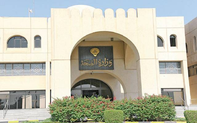 وزارة الصحة الكویتیة