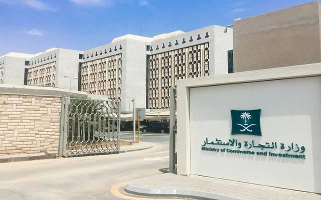 مقر تابع وزارة التجارة والاستثمار بالمملكة العربية السعودية