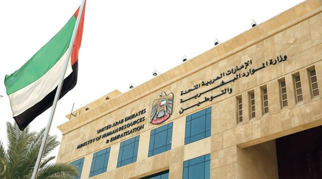 مقر وزارة الموارد البشرية والتوطين، وهي المسؤولة عن توظيف المواطنين في الإمارات