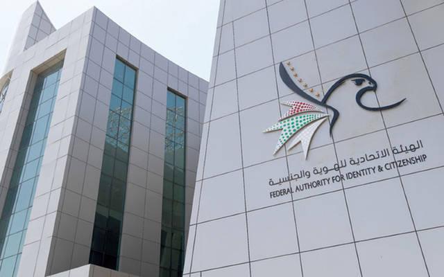 مقر الهيئة الاتحادية للهوية والجنسية في الإمارات