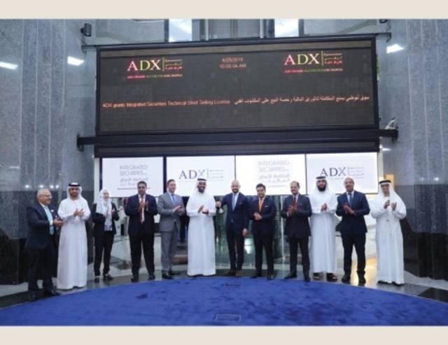 """احتفل """"سوق أبوظبي للأوراق المالية"""" بانضمام شركة """"المتكاملة للأوراق المالية"""" """" لقائمة الشركات التي توفر خدمة البيع على المكشوف"""