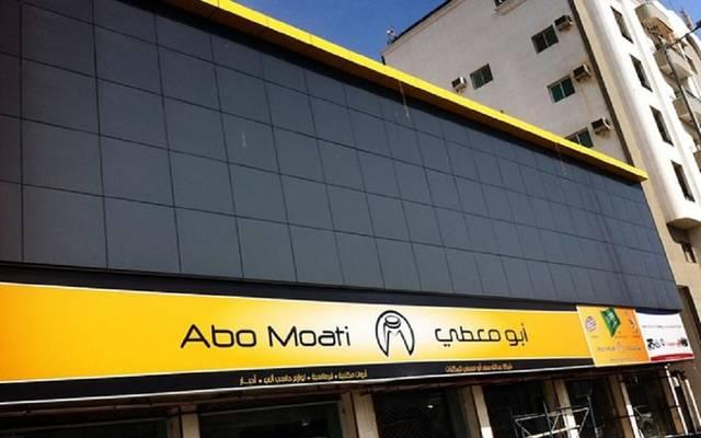 مقر تابع لشركة عبدالله سعد أبو معطي للمكتبات