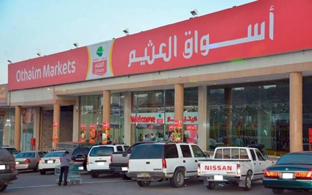 أحد فروع شركة أسوق عبد الله العثيم
