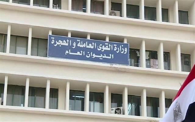 وزارة القوى العاملة بمصر