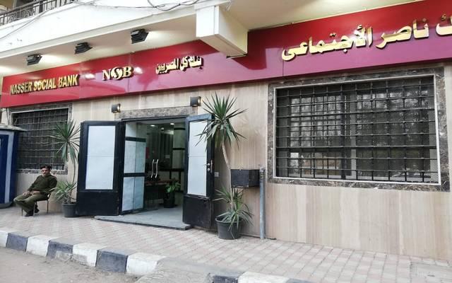 أحد فروع بنك ناصر الاجتماعي - أرشيفية