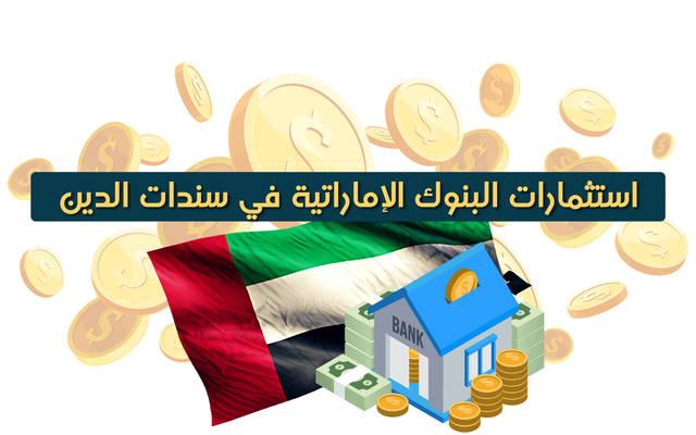 ارتفاع استثمارات البنوك الإماراتية في سندات الدين بـ 18.4 مليار درهم بنهاية يونيو
