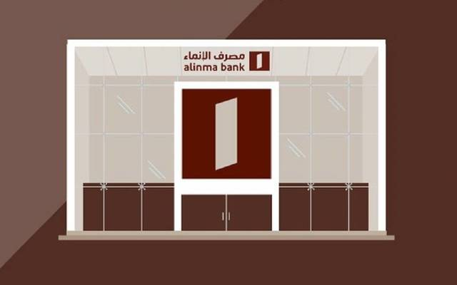 Alinma Bank attributed the growth in its first-quarter profits to a rise in income from financing and investments