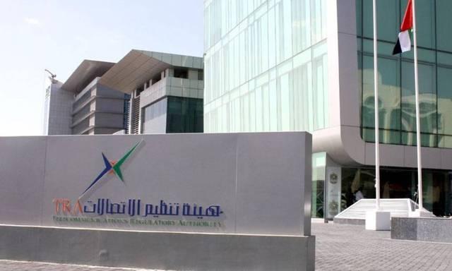مقر الهيئة العامة لتنظيم قطاع الاتصالات في دولة الإمارات