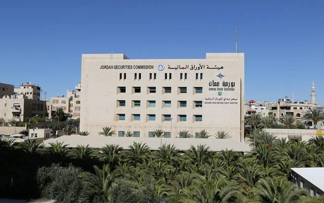 هيئة الأوراق المالية في الأردن