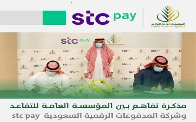 بموجب هذه المذكرة يمكن للمتقاعدين والمستفيدين من مؤسسة التقاعد السعودية الاستفادة من الخصومات والعروض