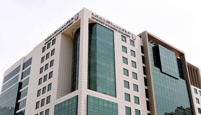 مبنى دائرة التنمية الاقتصادية بأبوظبي
