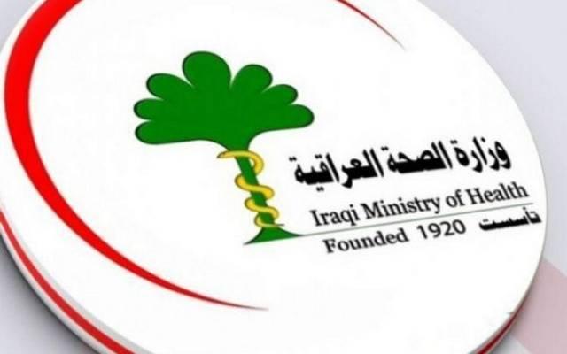 وزارة الصحة العراقية
