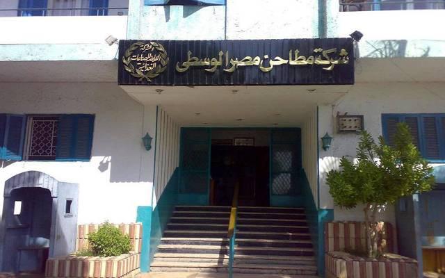 مقر شركة مطاحن مصر الوسطى