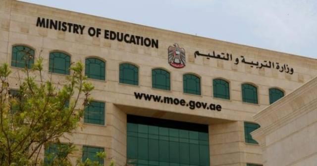 مقر وزارة التربية والتعليم الإماراتية