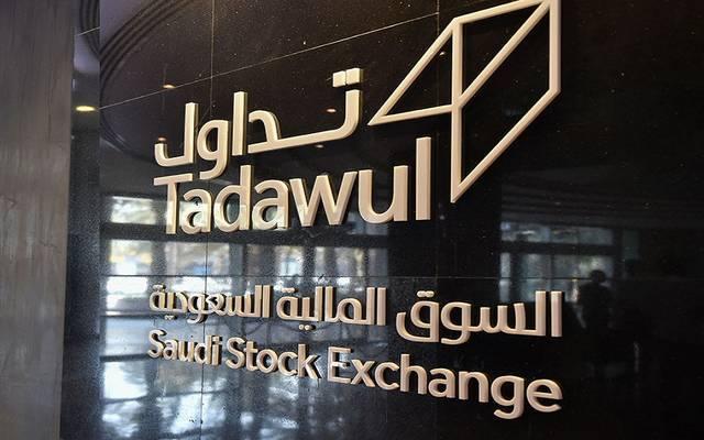 السوق المالية السعودية - تداول