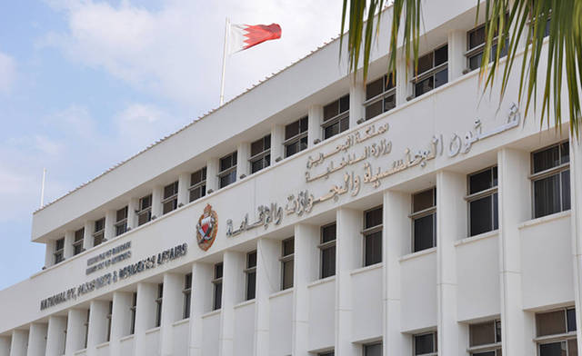 مقر شؤون الجنسية والجوازات والإقامة في مملكة البحرين