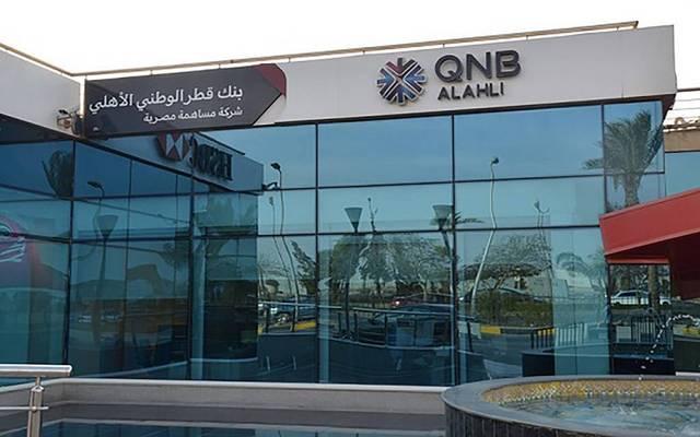 مقر بنك قطر الوطني الأهلي